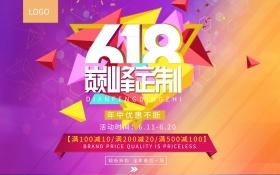 618炫彩年中大促商业海报设计模板