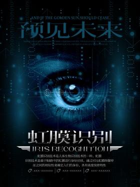 科技感预见未来虹膜识别宣传海报设计