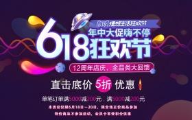 狂欢618紫色炫彩球商业海报设计模板