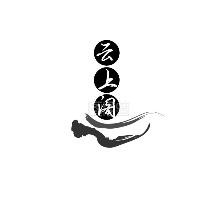网页制作小图标_大气文字-图标创意大气黑色古风文字logo标志在线图片制作-图怪兽