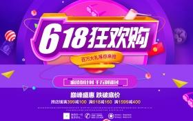 618狂欢购蓝色炫彩球商业海报设计模板