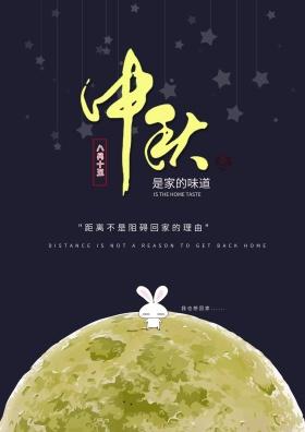 中秋节家的味道图片海报设计psd素材