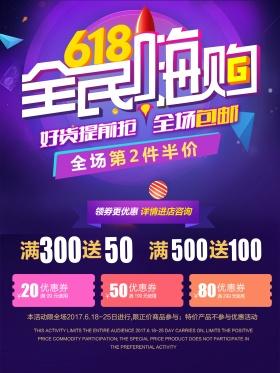 狂欢618紫色炫彩商业海报设计模板