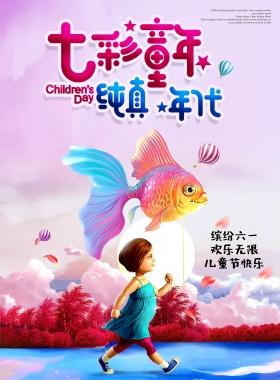 61儿童节梦幻卡通活动海报设计