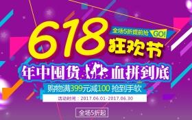 618狂欢节紫色炫彩商业海报设计模板