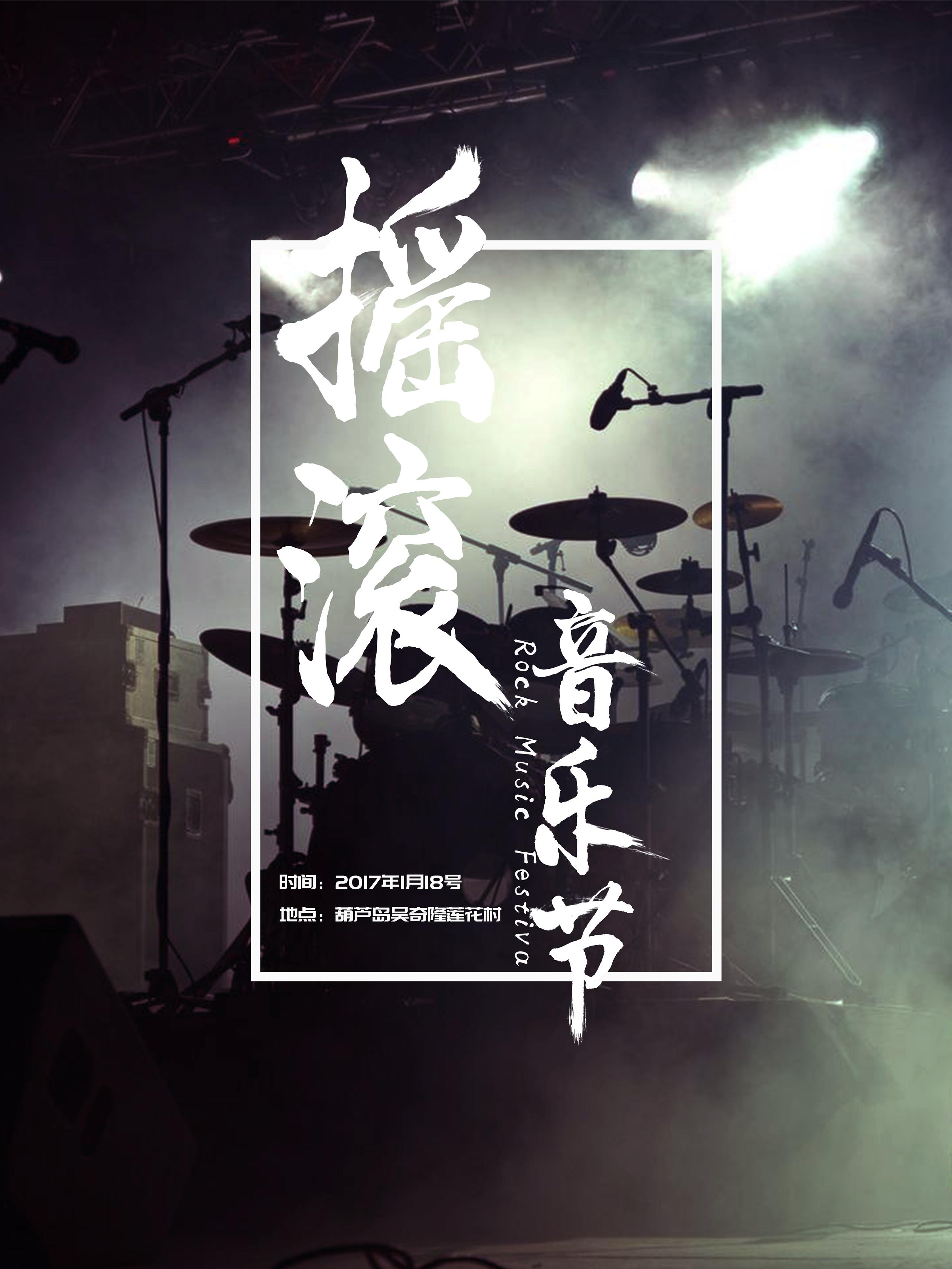 中秋节活动通知模板_摇滚音乐节海报素材-免费摇滚音乐节海报素材图片-设计素材-图怪兽